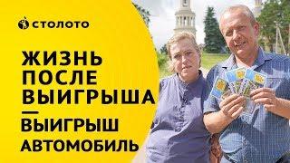 Столото ПРЕДСТАВЛЯЕТ | Победители Русского Лото - семья Пастуховых | Выигрыш - автомобиль