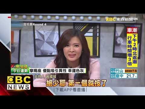氣象主播挑戰益智節目 王淑麗表現超專業