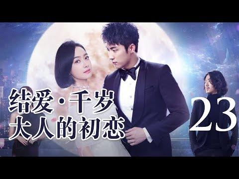 【English Sub】结爱·千岁大人的初恋 23丨Moonshine and Valentine 23(主演:宋茜 Victoria Song,黄景瑜 Johnny)【未删减版】