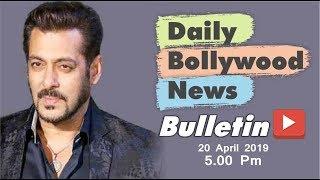 Latest Hindi Entertainment News From Bollywood | Salman Khan | 20 April 2019 | 05:00 PM