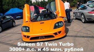 DT_LIVE. 3000+ л.с. Saleen S7 от Total Race (45 млн. рублей)