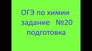 Подготовка к ОГЭ по химии 2018-2019 | задание №20