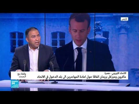 باريس وبرلين جبهة واحدة لمواجهة الهجرة.. وإنقاذ ميركل..  - نشر قبل 3 ساعة