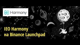 IEO Harmony на Binance Launchpad: пазл с призовыми токенами, лотерея, обзор
