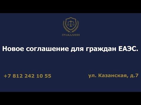 Новое соглашение для граждан ЕАЭС.