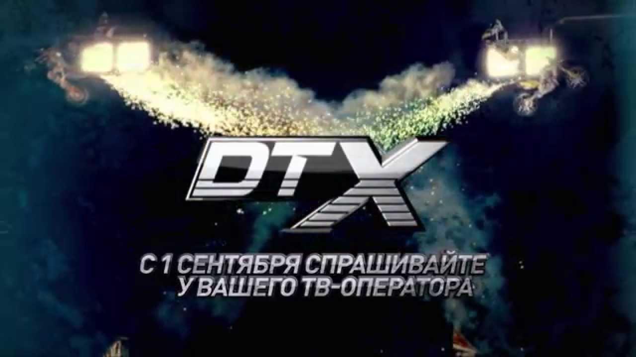 Download Новый канал DTX