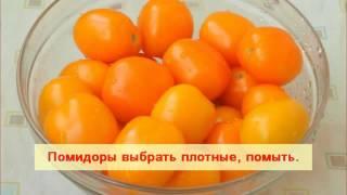 Маринованные жёлтые помидоры с острым перцем