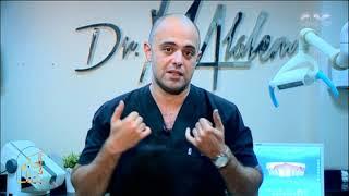 """الحكيم في بيتك  كبسولة الحكيم """"مشاكل عض اللسان"""" مع الدكتور محمد العالم"""