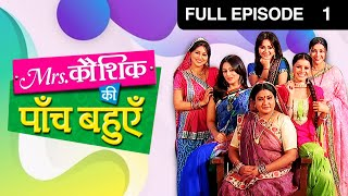 Mrs. Kaushik Ki Paanch Bahuein | Hindi TV Serial | Full Epi - 01 | Ragini, Vibha Chibber | Zee TV