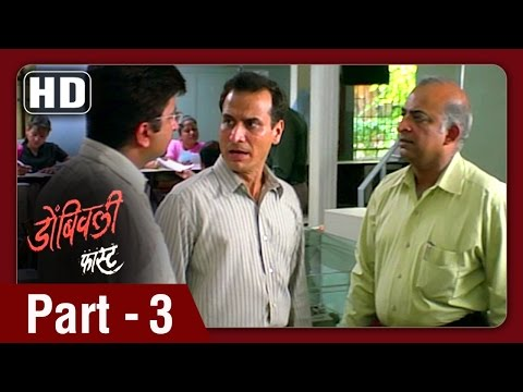 Dombivli Fast - 3/12 - Sandeep Kulkarni & Shilpa Tulaskar - Superhit Marathi Movie HD