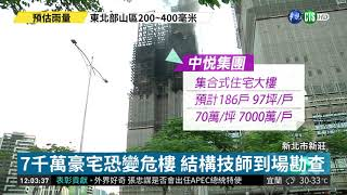 惡火吞噬豪宅工地! 安全.肇因勘查中| 華視新聞 20180914