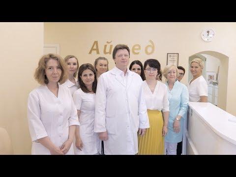 Клиника репродуктивной медицины  Аймед