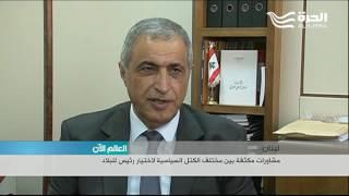 هل ينتخب ميشال عون رئيساً للبنان؟... مشاورات غير مسبوقة قبل جلسة الانتخاب