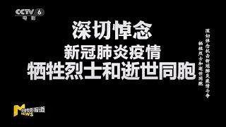 深切悼念抗击新冠肺炎疫情斗争牺牲烈士和逝世同胞【中国电影报道 | 20200407】