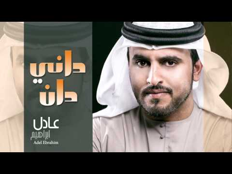 Download #عادل إبراهيم - داني دان حصرياً | 2015 Mp4 baru