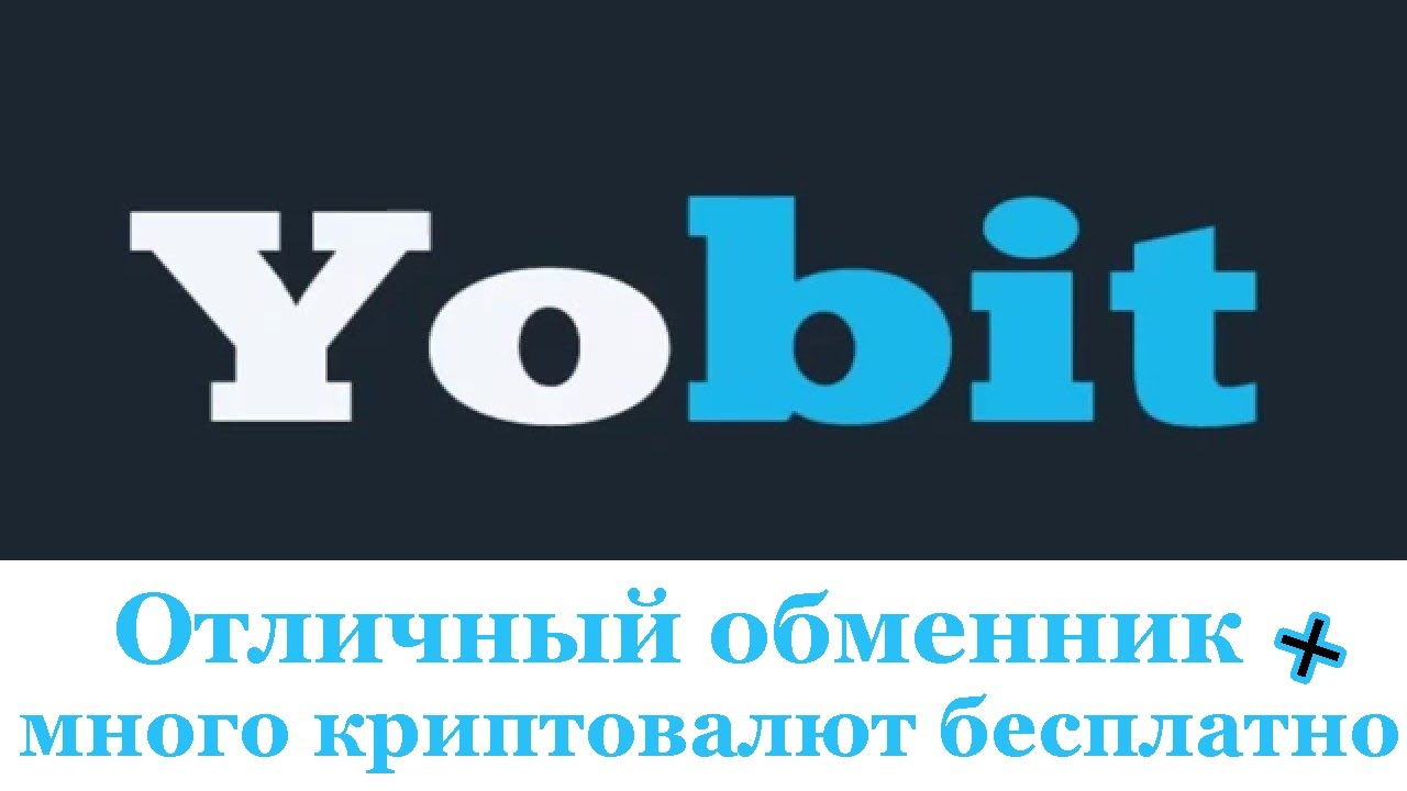 YoBit - Отличный кошелек, обменник, биржа + много криптовалют бесплатно, 3 Июня 2016г.
