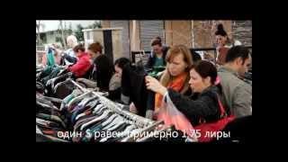 Шопинг в Анталье - большой рынок в районе Лара(Самый большой в Анталии открытый субботний рынок в районе Лара. Обзор рынка, цены на разные продукты и товар..., 2013-02-10T23:53:32.000Z)