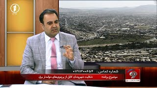 Morning Magazine 16.09.2019 -  شکایت شهروندان کابل از پرچویهای دوامدار برق