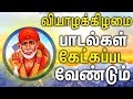 Best Tamil Powerful Sai Baba Padangal | Best Tamil Devotional Songs | Sai Baba Super Hit Tamil Songs