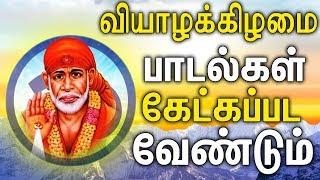 Best Tamil Powerful Sai Baba Padangal | Best Tamil Devotional Songs | Sai Baba Super Hit Tamil Songs