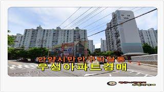 [안양아파트경매] 경기 안양시 만안구 박달동 우성아파트…