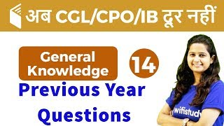 6:00 PM - SSC CGL/CPO/IB 2018 | GK by Shipra Mam | Previous Year Questions