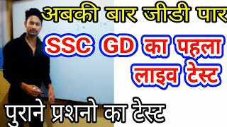 SSC Gd online test,ssc gd previous paper Question Solve hindi,Ssc gd live class,ssc gd gk old paper