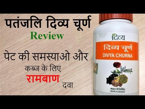 Patanjali Divya Churna Review - पतंजलि दिव्य चूर्ण कब्ज के लिए रामबान औषधी