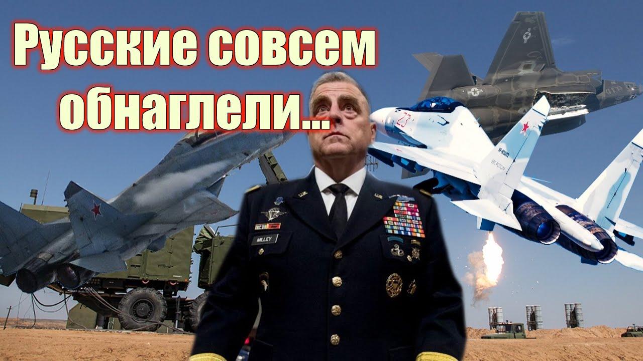 Генералы Пентагона: Мы летим, а русские почему-то нас не боятся