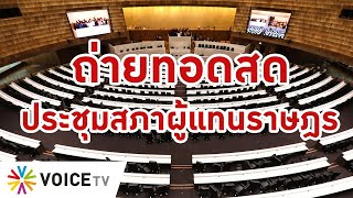 LIVE! ประชุมสภาฯ ครั้งที่ 18 (5 ส.ค.63)|VOICE TV