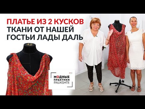 Обзор платья из