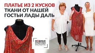 Обзор платья из двух кусков ткани от нашей гостьи Лады Даль. Универсальное платье своими руками.