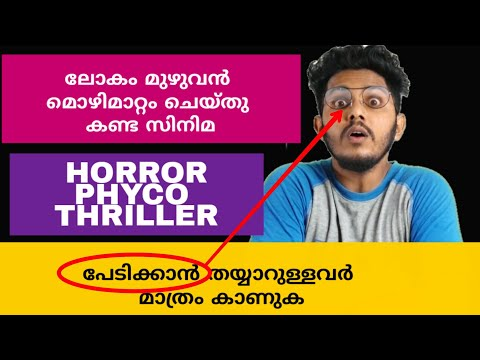 Best  thriller movie review