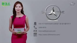 환경기업 환기소 환경을생각한 음식물처리기 싱크마린 !