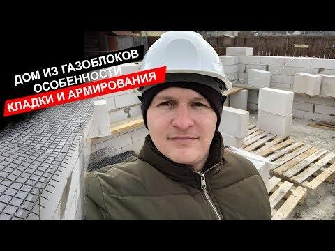 СТРОИМ ДОМ ИЗ ГАЗОБЕТОНА  8 на 8м. 5-ЫЙ день кладки