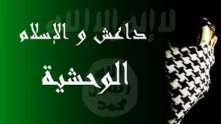 داعش و الإسلام - التوحش في القتل