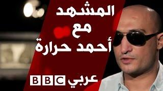 الناشط السياسي المصري أحمد حرارة في المشهد