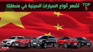اشهر ماركات السيارات الصينية في الأسواق العربية Top 5 Youtube