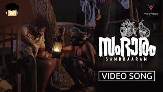 Sambhaaram Video Song | Santhosh Alakkat | Jango Space