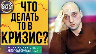 ФИНАНСОВЫЙ КРИЗИС 2020! Как выжить в КРИЗИС? Как сохранить личные финансы? Илья Ушаев (выпуск 202)