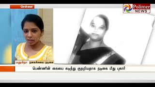 Comedy Actress Madhumitha explains the story behind biting her neighbor   Polimer News