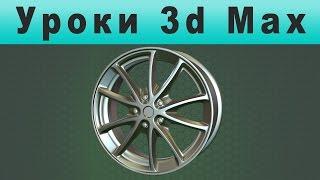 Уроки 3d Max Моделирование Колеса. Моделирование Диска Автомобиля