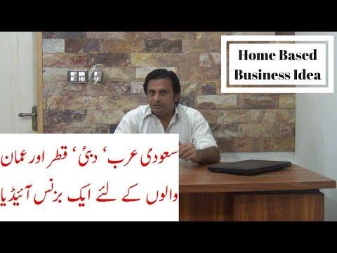 Saudi Arab Aur Dubai Walo Ke Liye Home Based Business Idea By Arshad Bazaar