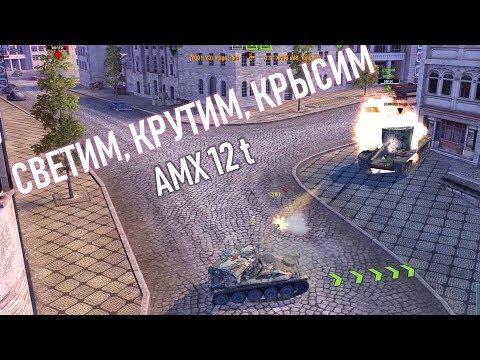 WoT Blitz - Обзор Танк AMX 12t - Барабанный 6 лвл