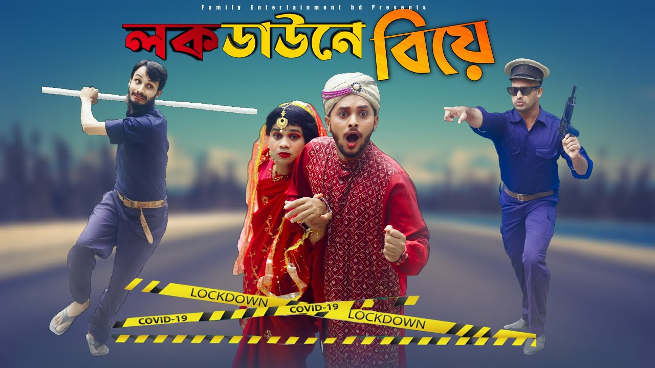 দেশী লকডাউন এর বিয়ে | Lockdown Er Biye | Bangla Funny Video | Family Entertainment bd | Desi Cid