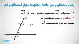 رسم مستقيم مواز لمستقيم معلوم - هندسة - للصف الأول الإعدادي - موقع نفهم