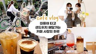 [ENG] cafe vlog #16 따릉이 타고 샌드위…