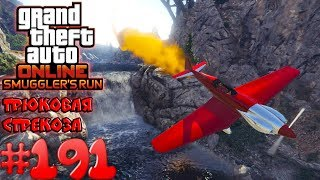 Трюковая стрекоза (Buckingham Alpha-Z1) - Grand Theft Auto Online #191 [Smuggler's Run]