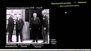 Парижская мирная конференция и Версальский договор