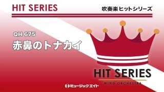 【QH-675】赤鼻のトナカイ ミュージックエイトHP http:www.music8.com/